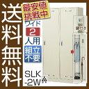 Slk-2w