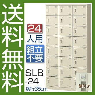 (國產)(非常便宜)對SLB鞋箱SLB-24(有鑰匙)3列8段24個事情存物櫃鞋箱公司(辦公室)、學校、工廠等的鞋櫃[供鞋箱業務使用的鞋箱鞋箱子]
