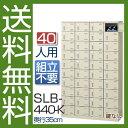 Slb-440-k