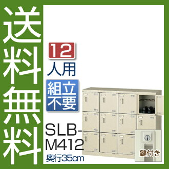 (國產)(非常便宜)對SLB鞋箱SLB-M412(有鑰匙)4列3段12個事情存物櫃鞋箱公司(辦公室)、學校、工廠等的鞋櫃[供鞋箱業務使用的鞋箱鞋箱子]