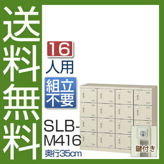 (國產)(非常便宜)對SLB鞋箱SLB-M416(有鑰匙)4列4段16個事情存物櫃鞋箱公司(辦公室)、學校、工廠等的鞋櫃[供鞋箱業務使用的鞋箱鞋箱子]