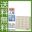 Slb-m420-k