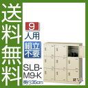 Slb-m9-k