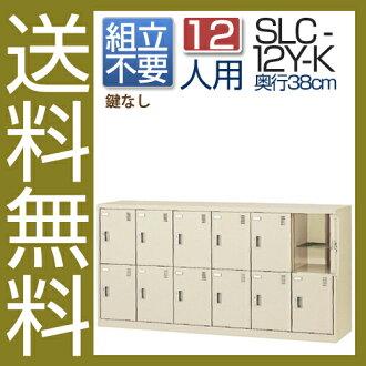 (國產)(非常便宜)對SLC鞋箱SLC-12Y-K(沒有鑰匙)卧式6列2段12個事情存物櫃鞋箱公司(辦公室)、學校、工廠等的鞋櫃[供鞋箱業務使用的鞋箱鞋箱子]