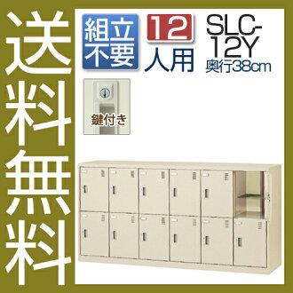 (國產)(非常便宜)對SLC鞋箱SLC-12Y(有鑰匙)卧式6列2段12個事情存物櫃鞋箱公司(辦公室)、學校、工廠等的鞋櫃[供鞋箱業務使用的鞋箱鞋箱子]
