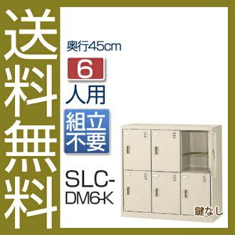 (國產)(非常便宜)對SLC鞋箱SLC-DM6-K(沒有鑰匙)3列2段6個事情(深型)小存物櫃鞋箱公司(辦公室)、學校、工廠等的鞋櫃[供鞋箱業務使用的鞋箱鞋箱子]