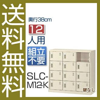 (國產)(非常便宜)對SLC鞋箱SLC-M12-K(沒有鑰匙)3列4段12個事情小存物櫃鞋箱公司(辦公室)、學校、工廠等的鞋櫃[供鞋箱業務使用的鞋箱鞋箱子]
