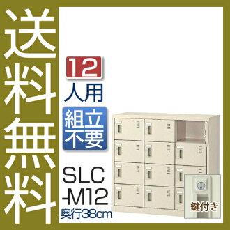 (國產)(非常便宜)對SLC鞋箱SLC-M12(有鑰匙)3列4段12個事情小存物櫃鞋箱公司(辦公室)、學校、工廠等的鞋櫃[供鞋箱業務使用的鞋箱鞋箱子]