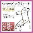 激安◆品質保証◆【国産】ショッピングカートTR-112A業務用スーパー店舗ショッピングバスケット