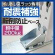 【耐震補強】ラック転倒防止ベースWFTB-S軽中量200kg/段タイプ(スチール棚・スチールラックオプション)