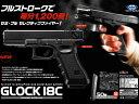 東京マルイ ブローバックガスガン グロック18C 2
