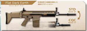 次世代電動ガン 東京マルイ SCAR-H Mk17 Mod.0 FDE【エアガン/エアーガン】