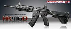 次世代電動ガン 東京マルイ HK416D【エアガン/エアーガン】