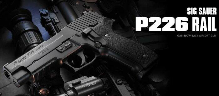東京マルイ ガスブローバックーバックSIG P226 レイル