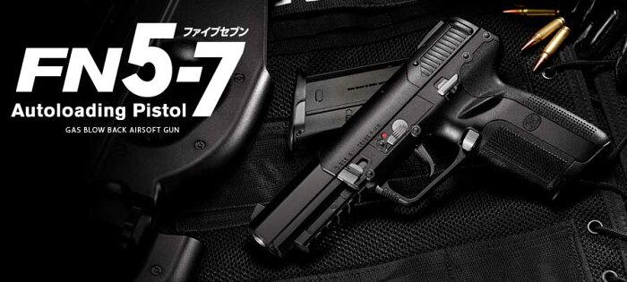 東京マルイ FNファイブセブン ガスブローバックーバック