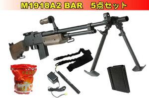 【大特価】M1918A2 BAR 電動ガン【スペシャル5点セット】