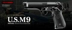 今ならガンケース付き!! ガスガン 東京マルイ U.S.M9 PISTOL【エアガン/エアーガ…