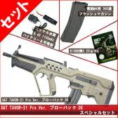 【本体セット】電動ガン S&T TAVOR-21 Pro Ver. ブローバック DE【エアガン/エアーガン】