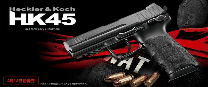 東京マルイ ガスブローバックーバック HK45