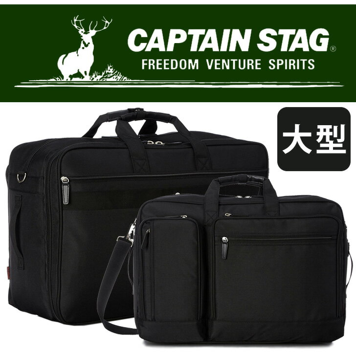 f48a4da8c3 キャプテンスタッグ ビジネスバッグ 泊 出張用 ハンガー付 2ルーム ...