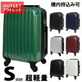 【アウトレット商品】【送料無料】スーツケース キャリーケース S キャリーバッグ 機内持ち込み Sサイズ 小型 キャリーケース 軽量 拡張機能付き スーツケース 機内持ち込み TSAロック 安い お買い得 最安値 おしゃれ お洒落 かわいい