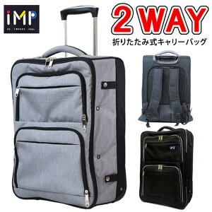 2WAY スーツケース キャリーケース キャリーバッグ ソフトキャリー バックパック リュック 2輪 機内持ち込み 送料無料 TSAロック 軽量 スタイリッシュ かっこいい 旅行バッグ 旅行カバン 旅行