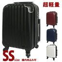 小型 スーツケース SSサイズ キャリーバッグ キャリーケー