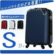 スーツケース キャリー キャリーバッグ 持ち込み キャリーケース ファスナー