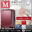 【スーツケース 超軽量】 送料無料 キャリーケース キャリーバック ダブルキャスター8輪 拡張機能付き TSAロック M 中型 / かわいい スーツケース 超軽量
