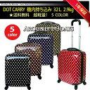 【送料無料】アウトレット 機内持ち込み キャリーケース かわいい 軽量 スーツケース / キャリ...