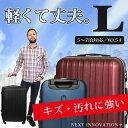 スーツケース大型キャリーバッグLサイズLサイズキャリーケースファスナー超軽...