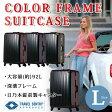 スーツケース 大型 フレーム l サイズ 機内持ち込み 不可 深溝 フレームタイプ 大容量 スーツケース 1週間以上