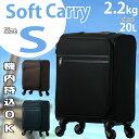 ソフトキャリーバッグ 機内持ち込み キャリーバッグ S 可能 出張用 スーツケース 軽量 ソフトタイプ S サイズ 小型 ソフトキャリーバッグ 機内持ち込み