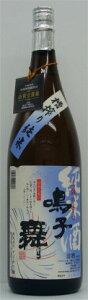 手造り少量生産鳴子舞 槽搾り純米 1.8L【日本酒】【一升瓶1800ml】【高知県】【お花見】【yo-ko...