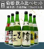 菊姫 飲み比べセット (純米酒・普通酒編) 720ml×6本 御歳暮
