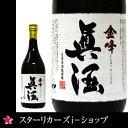 小正酒造 限定芋焼酎 金峰(きんぽう) 眞酒 720ml 皇室献上酒 父の日 母の日