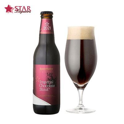サンクトガーレン インペリアルチョコレートスタウト 330ml神奈川県産地ビール 2021 【敬老の日 祝敬老】