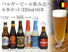 ベルギービール 飲み比べ6本セット【送料無料】【輸入ビール】【ビール飲み比べ】【レディース...
