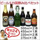 【送料無料】【店長お薦め!】 輸入ビール飲み比べセット【ドイツ オランダ イギリス ベル...