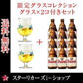 送料無料 モルトガット・デュベル グラス2個付きセット 330ml×12本[数量限定] ソルジ ビールギフト 輸入ビール ベルギー瓶ビール ビールグラス