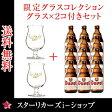 送料無料 モルトガット・デュベル グラス2個付きセット 330ml×12本[数量限定] 天使/悪魔 ビールギフト 輸入ビール ベルギー瓶ビール ビールグラス