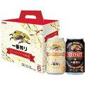 送料無料キリン1番搾りスペシャルアソートBOX330ml×6本ギフト箱入缶ビールプレゼントビールギフトビールバレンタインキリンビール
