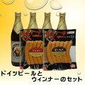 ビールとウィンナーセットAフランチスカナー・ヘーフェヴァイスビア500ml4本天狗ハムウィンナー2種ドイツビールガーリックウィンナーペッパーウィンナーオクトーバーフェストBBQ