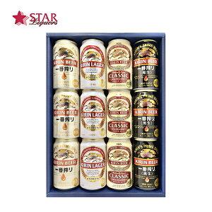 KIRIN飲み比べギフト 350ml×12缶セット キリンビール飲み比べ ビール詰め合わせ ギフト箱入り ビール プレゼ...