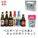 送料無料 ベルギービール6本とチョコのギフトセットチョコレー...