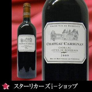 赤ワイン/赤/WINE/洋酒/ワイン/葡萄/葡萄赤ワインシャトー・カリニャン 2009 赤ワイン 750ml...