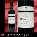 エントリーで最低P14倍 シャトー・ベルナドット [2011] クリュ・ブルジョワ 赤ワイン 750ml【...