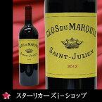 クロ・デュ・マルキ [2012] 赤ワイン 750ml フランスワイン フランス赤ワイン ボルドー赤ワイン ボルドーワイン フランス/ボルドー/サン・ジュリアン 母の日 父の日