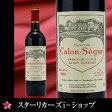 シャトー・カロン・セギュ-ル [1998] 赤ワイン 750ml フランス/ボルドー/サン・テステフ フランスワイン ボルドー赤ワイン バレンタインデー ホワイトデー 母の日 父の日