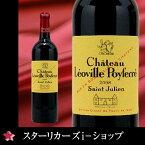 シャトー・レオヴィル・ポワフェレ [2008] 赤ワイン 750ml フランス/ボルドー/サン・ジュリアン 母の日 父の日